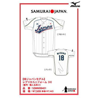 Samurai Japan model Albirex.s form (home) Mizuno pitcher (stock number, personal names)