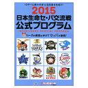 プロ野球 2015 日本生命セ・パ交流戦 公式プログラム ビービーエム/BBM