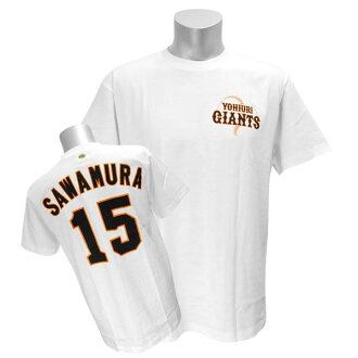Yomiuri Giants # 15 Sawamura t. Jersey T shirt 2012 (home)