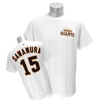 Yomiuri Giants # 15 Sawamura t. Jersey T shirt 2012 (home)