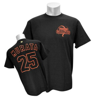 Yomiuri Giants #25 Shuichi Murata uniform number T-shirt 2012 (black)