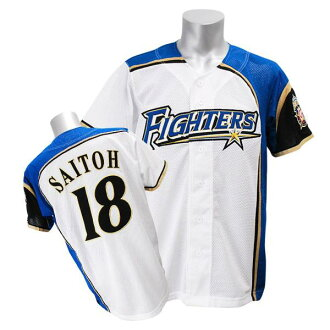 2011 Hokkaido Nippon-Ham Fighters #18 Yu Saito tree replica uniform kids (home) Mizuno