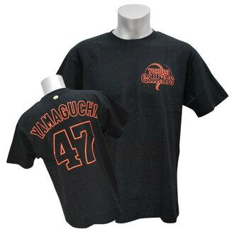 Yomiuri Giants #47 Tetsuya Yamaguchi uniform number T-shirt 2012 (black)