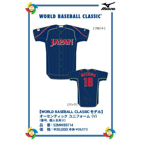 WBC Japan national phase River 1 2 # 2 uniform visitor Mizuno /Mizuno (authentic uni form (V) (with numbers, personal names))
