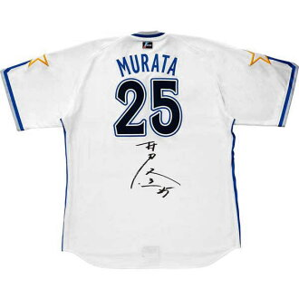 Yokohama baystars # 25 village Osamu hits a career 1000 & 250 and Homer achievement commemorative autographed signs with authentic Jersey BBM