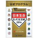 プロ野球 日本生命 セ・パ交流戦 2014 公式プログラム BBM