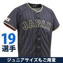 WBC 侍ジャパン レプリカユニフォーム/ユニホーム プリント ミズノ/Mizuno ビジター