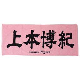 阪神タイガース グッズ 上本博紀 応援 フェイスタオル ミズノ/Mizuno
