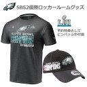 お取り寄せ NFL イーグルス 第52回 スーパーボウル優勝記念 ロッカールーム Tシャツ &amp