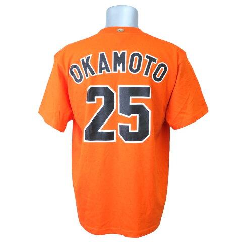 お取り寄せ 読売ジャイアンツ/巨人 グッズ 岡本和真 背番号 Tシャツ オレンジ