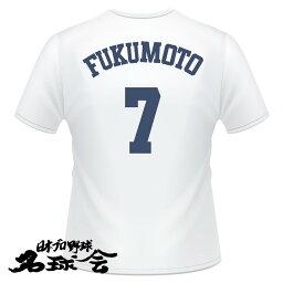 福本 豊 名球会 プレーヤーTシャツ ホワイト