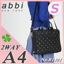 アビィニューヨーク 日本正規品 ミナ PCバッグ ビジネスバッグ ブリーフケース【b1401】