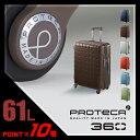 【3年保証】エース プロテカ 360 スーツケース 61L ACE PROTeCA 02513 キャリーケース キャリーバッグ