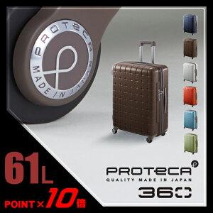プロテカ スーツケース キャリーケース キャリーバッグ
