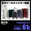 エース トーキョーレーベル パリセイドF スーツケース 61L フレームタイプ ace.TOKYO LABEL Palisades-F 05572 キャリーケース キャリーバッグ
