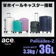 エース トーキョーレーベル パリセイドZ スーツケース 36L 機内持ち込み フロントポケット ジッパータイプ ace.TOKYO Palisades-Z 05581 キャリーケース キャリーバッグ