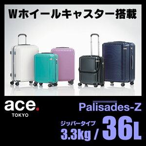 エントリー トーキョーレーベル パリセイド スーツケース 持ち込み フロントポケッ