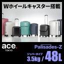 エース トーキョーレーベル パリセイドZ スーツケース 48L ジッパータイプ ace.TOKYO Palisades-Z 05583 キャリーケース キャリーバッグ