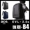 エース ジーンレーベル EVL-2.5s ビジネスバッグ ビジネスリュック B4 エースジーン ace.GENE 54572