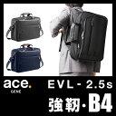 エース ジーンレーベル EVL-2.5s ビジネスバッグ 3WAY B4 リュック ブリーフケース エースジーン ace.GENE 54574