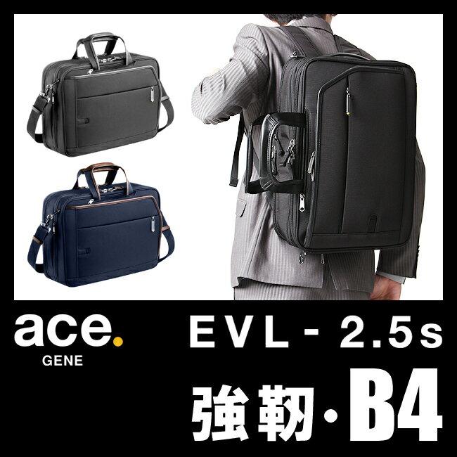 ★12/1(木)11:59〆ワンエントリーでP12倍!エース ジーンレーベル EVL-2.5s ビジネスバッグ 3WAY B4 エキスパンダブル 拡張機能 リュック ブリーフケース エースジーン ace.GENE 54575