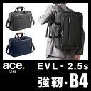 エース ジーンレーベル EVL-2.5s ビジネスバッグ 3WAY B4 エキスパンダブル 拡張機能 リュック ブリーフケース エースジーン ace.GENE 54575