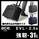 エース ジーンレーベル EVL-2.5s ビジネスキャリーバッグ 26L〜31L 機内持ち込み エキスパンダブル 拡張機能 出張 ビジネスバッグ エースジーン ace.GENE 54592