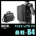 エース ジーンレーベル フレックスライト フィット ビジネスバッグ 3WAY B4 リュック ブリーフケース 超軽量 中空糸ナイロン エースジーン ace.GENE FLEX LITE FIT 54562