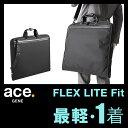 エース ジーンレーベル フレックスライト フィット ビジネスバッグ ガーメントバッグ 超軽量 中空糸ナイロン エースジーン ace.GENE FLEX LITE FIT 54563