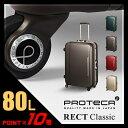 【在庫限り】プロテカ レクトクラシック エース スーツケース 80L ACE PROTeCA 00532 キャリーケース キャリーバッグ