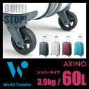 ワールド トラベラー アクシーノ スーツケース ジッパー ストッパー キャリーケース
