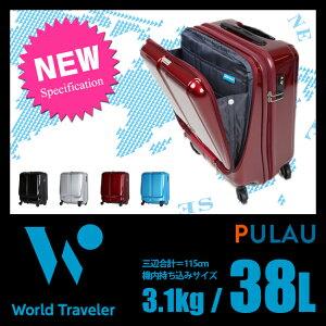ワールド トラベラー スーツケース 持ち込み フロント ポケット ジッパー