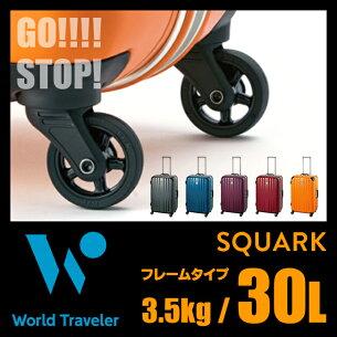 ワールド トラベラー スクォーク スーツケース フレーム ストッパー 持ち込み
