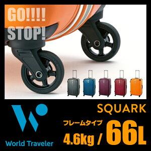 ワールド トラベラー スクォーク スーツケース フレーム ストッパー キャリーケース