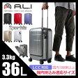 アジアラゲージ スパークル スーツケース 36L 機内持ち込み 静音 軽量 フロントオープン キャリーケース キャリーバッグ ASIA LUGGAGE Sparkle ALI-1633 10P28Sep16