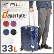 アジアラゲージ ディパーチャー スーツケース 33L 10年間保証 機内持ち込み ASIA LUGGAGE HD-502-22 キャリーケース キャリーバッグ