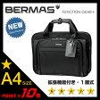 バーマス ファンクションギア プラス ビジネスバッグ メンズ 薄マチ 2WAY ブリーフケース A4 BERMAS 60431 10P28Sep16