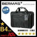 ★4/27(木)12:00〆ワンエントリーでP12倍!バーマス ファンクションギア プラス ビジネスバッグ メンズ ショルダー付き 出張 拡張機能 大容量 2WAY ブリーフケース B4 BERMAS 60436