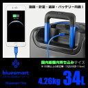 ブルースマート スーツケース 34L IoT Bluesmart 1 世界初のスマートラゲージ 充電バッテリー内臓!キャリーバッグ
