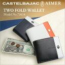 ★10/24(月)9:59〆楽天カードでP19倍!カステルバジャック エメ 財布 二つ折り財布 CASTELBAJAC 073614