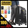 クラッシュバゲージ スーツケース 100L 大型 大容量 Lサイズ CRASH BAGGAGE CB103 キャリーケース キャリーバッグ