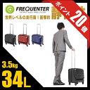 フリクエンター クラム ビジネスキャリーケース 34L 機内持ち込み ポケット 軽量 静音 消音 エンドー鞄 FREQUENTER 1-211 10P28Sep...