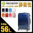 フリクエンター ウェーブ スーツケース 56L 軽量 静音 消音 キャスター交換 エンドー鞄 FREQUENTER WAVE 1-621
