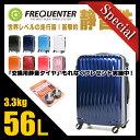 フリクエンター ウェーブ スーツケース 56L 4泊〜6泊 軽量 静音 消音 エンドー鞄 FREQUENTER WAVE 1-621 キャリーケース キャリーバッグ