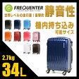 フリクエンター ウェーブ スーツケース 機内持ち込み 34L 軽量 静音 消音 キャスター交換 エンドー鞄 FREQUENTER 1-622 キャリーケース キャリーバッグ
