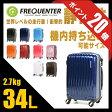 フリクエンター ウェーブ スーツケース 機内持ち込み 34L 1泊〜4泊 軽量 静音 消音 エンドー鞄 FREQUENTER 1-622 キャリーケース キャリーバッグ