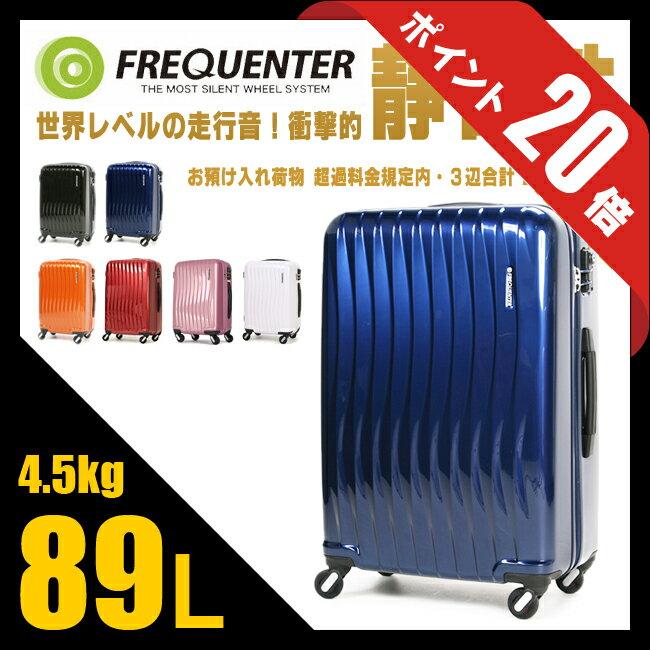 フリクエンター ウェーブ スーツケース 89L 7泊〜10泊 1週間 軽量 静音 消音 超過料金対応サイズ 158cm エンドー鞄 キャリーケース キャリーバッグ FREQUENTER WAVE 1-624