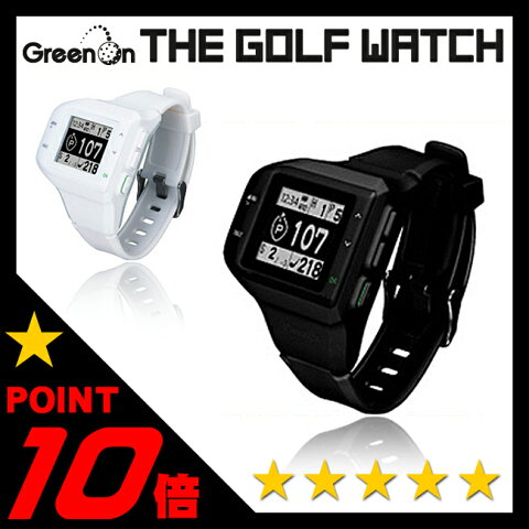 【対象ショップ限定!楽天カードでP18倍!】【在庫限り】グリーンオン ザ・ゴルフウォッチ Green On THE GOLF WATCH GWH GPS 防水 軽量 ゴルフコンペ 賞品 景品
