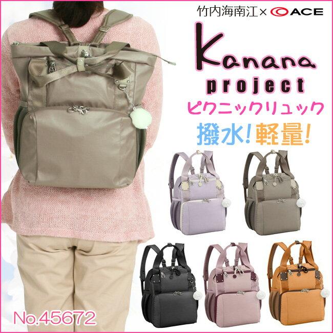 カナナプロジェクト ピクニックリュック KANANA PJ-4 45672