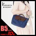 【もれなく選べるバッグ・財布小物のお手入れ用品プレゼント】カナナプロジェクト